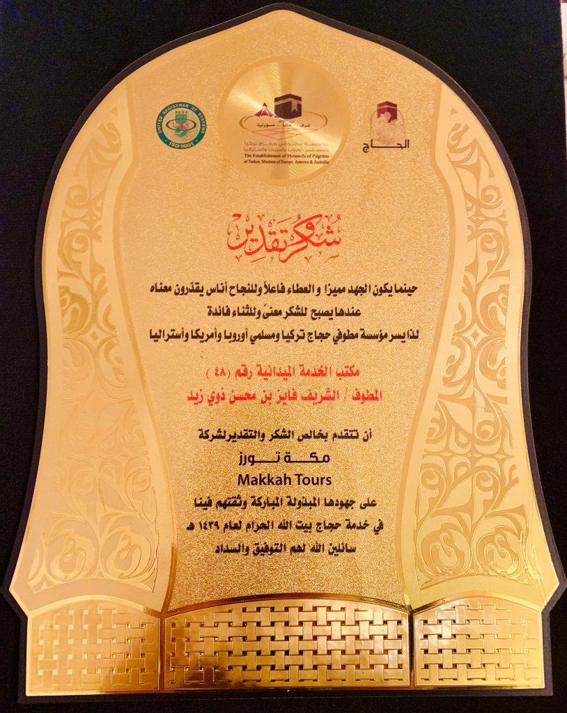 Hajj Packages 2019 | Makkah Tours | Hajj, Umrah & Tour Packages